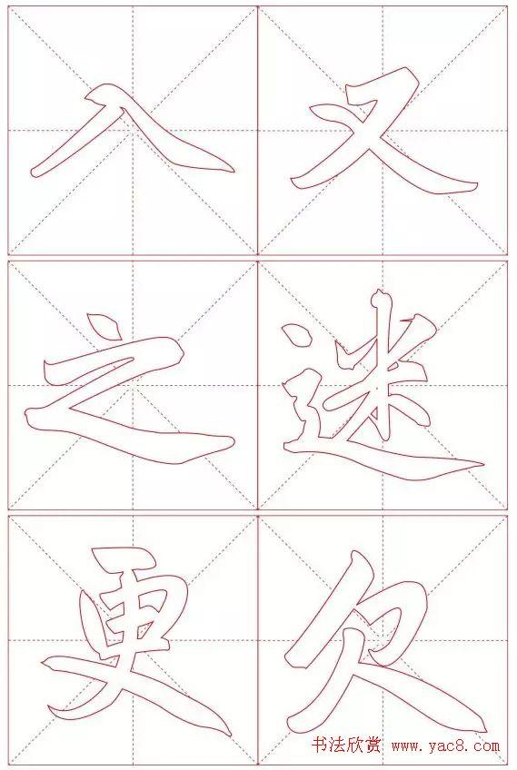赵孟頫《三门记》楷书入门+练习指导