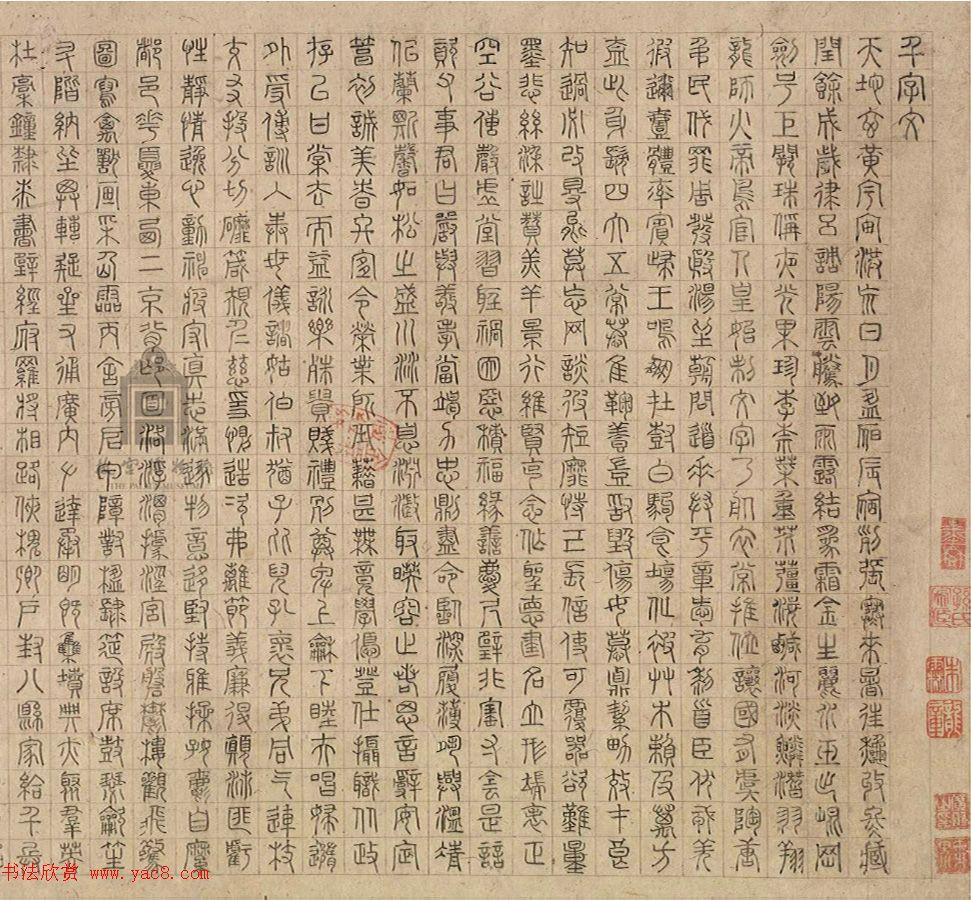 明代陆士仁书法《四体千字文》卷