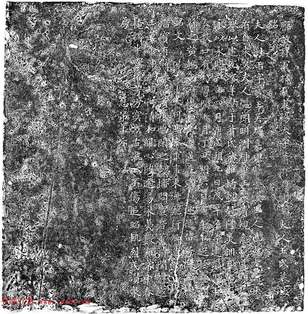 南朝萧齐时代鲍行卿书法《王宝玉墓志》