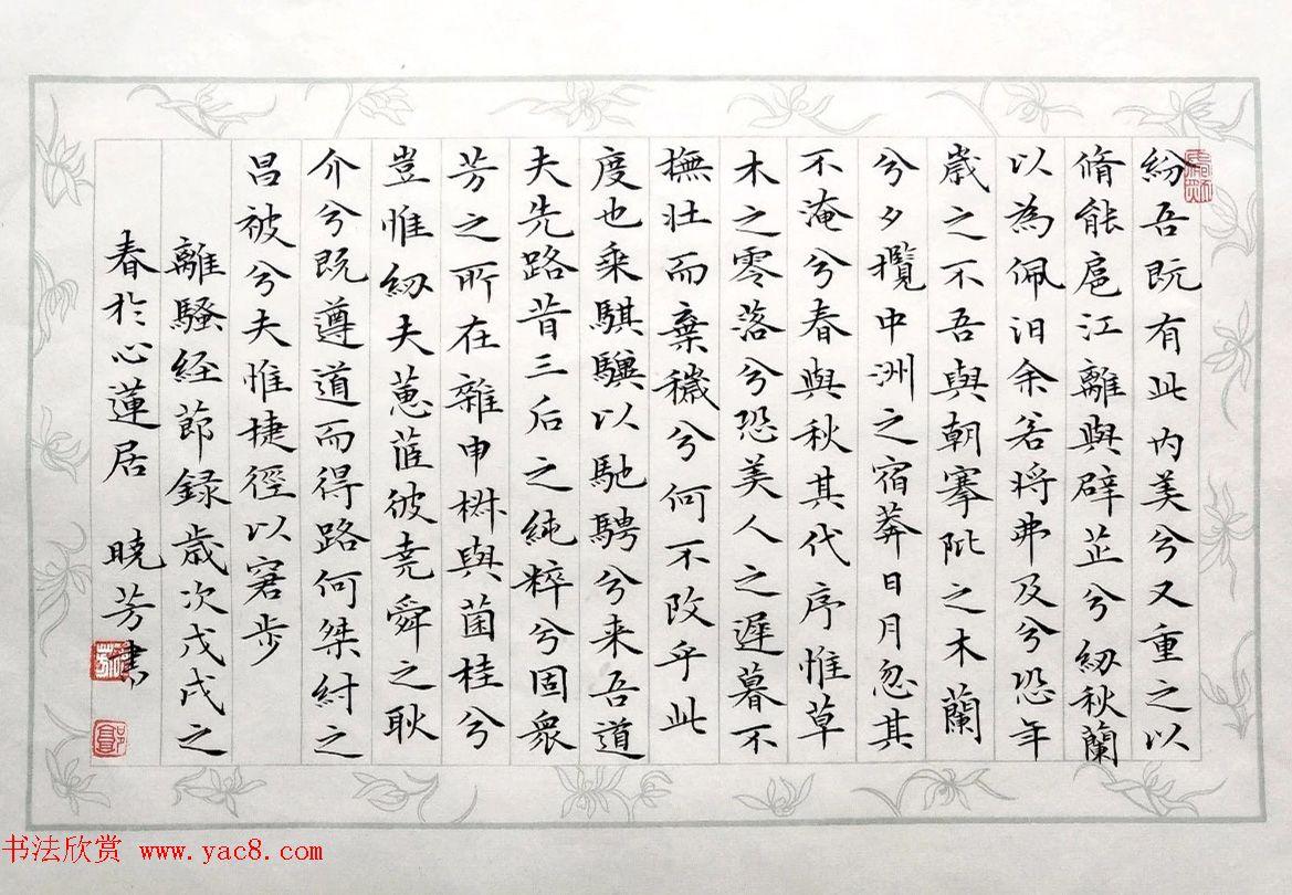 湖南郭晓芳小楷书法作品