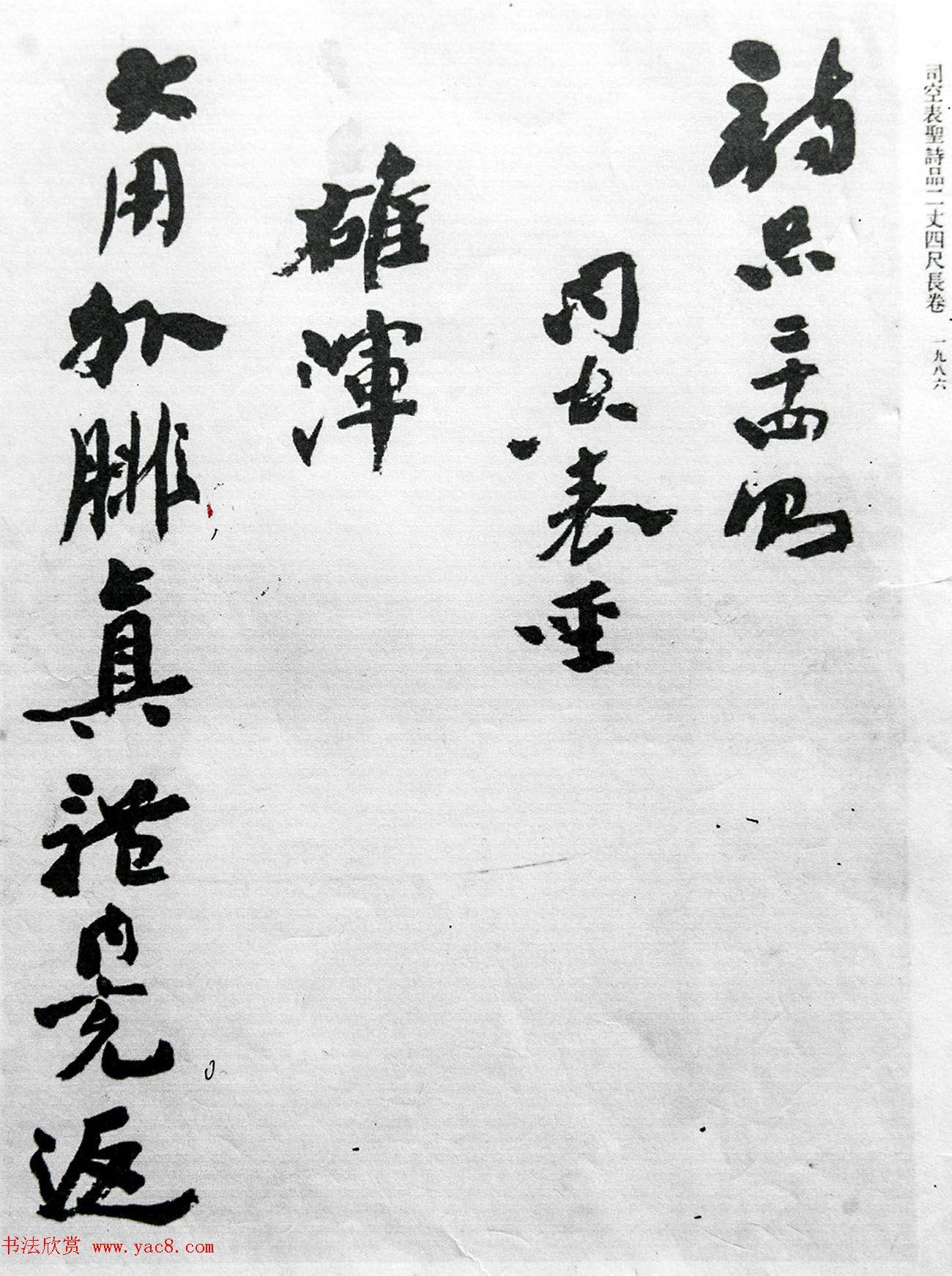 沙孟海86岁书法《司空表圣诗品二十四则》