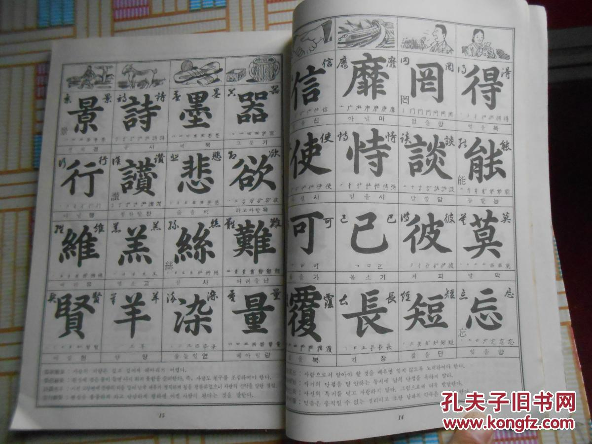 """""""朝鲜书法第一人""""韩濩以石峰体写成《千字文》"""