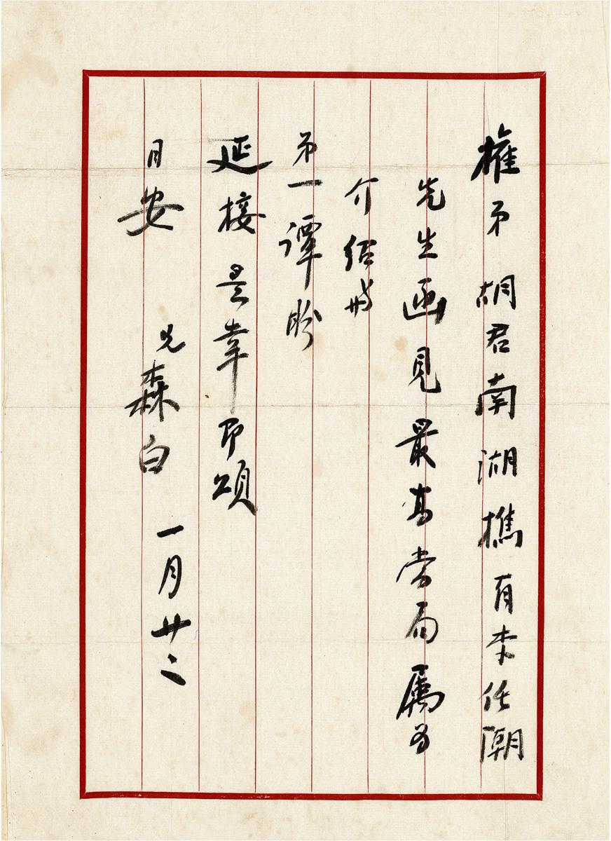 国民政府主席林森书法墨迹