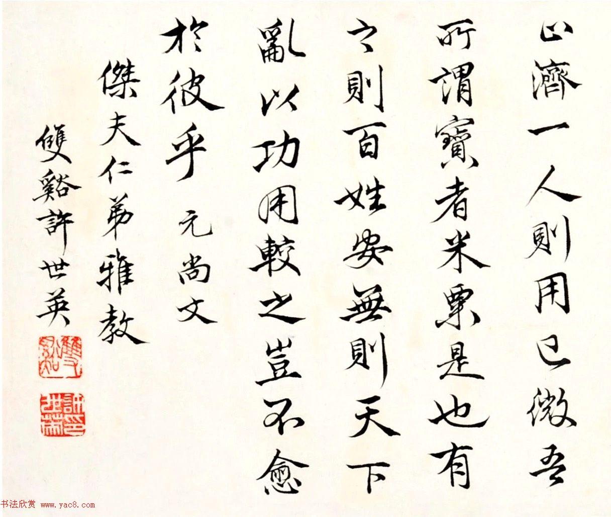 民国总理许世英行书手卷《节录元史·尚文传》