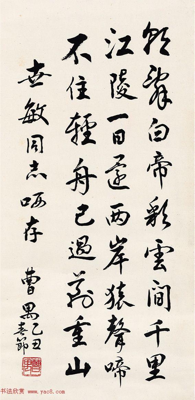 现代戏剧作家曹禺行书墨迹