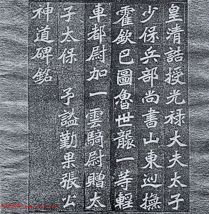清末陶浚宣魏体书法《张曜神道碑》