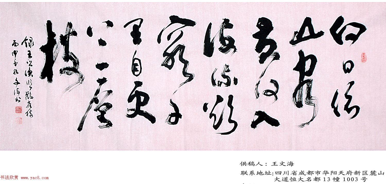 王文海/冯建伟书法作品