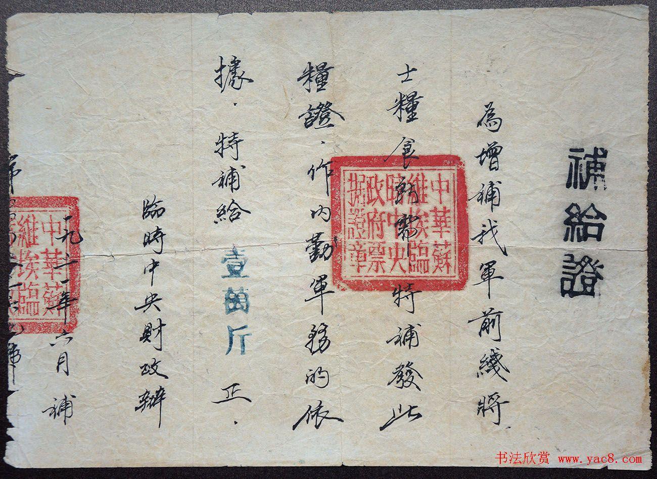 钢笔行书:红色中华第一证《补给证》