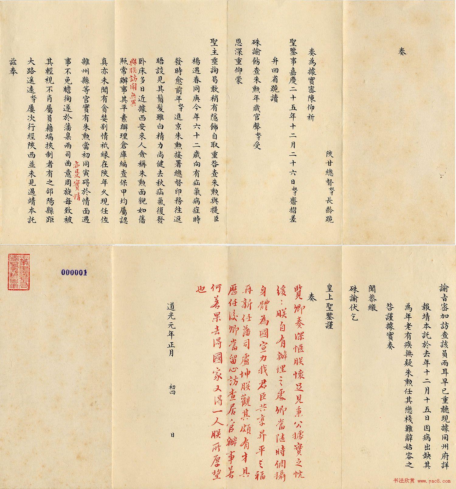 道光皇帝行书朱批《陕甘总督长龄奏折》