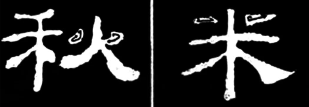 《学写隶书》点画的书写步骤和变化+名碑集字剖析