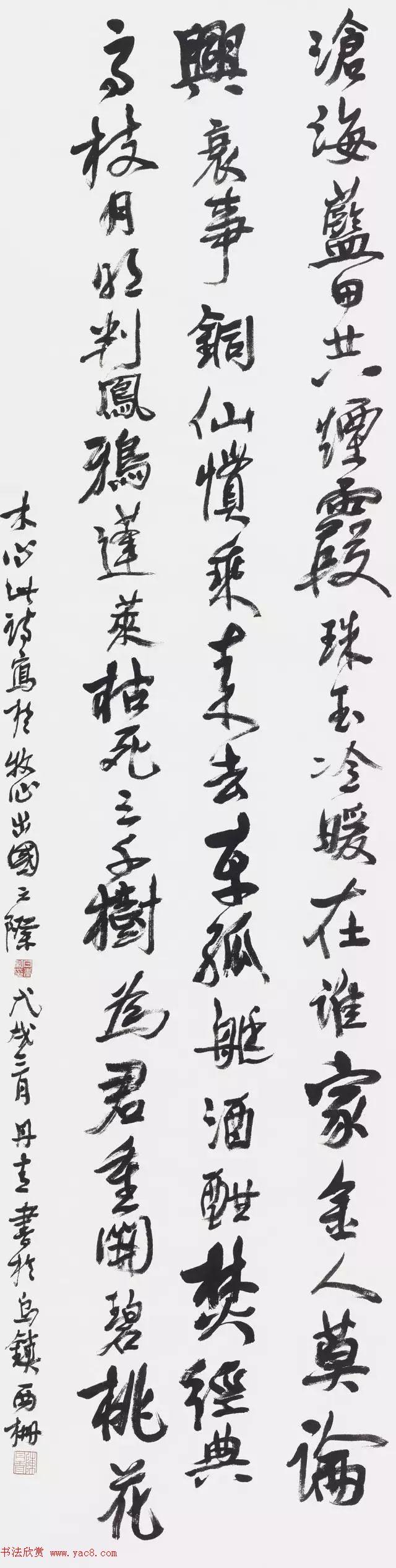 艺术家陈丹青书法作品选刊