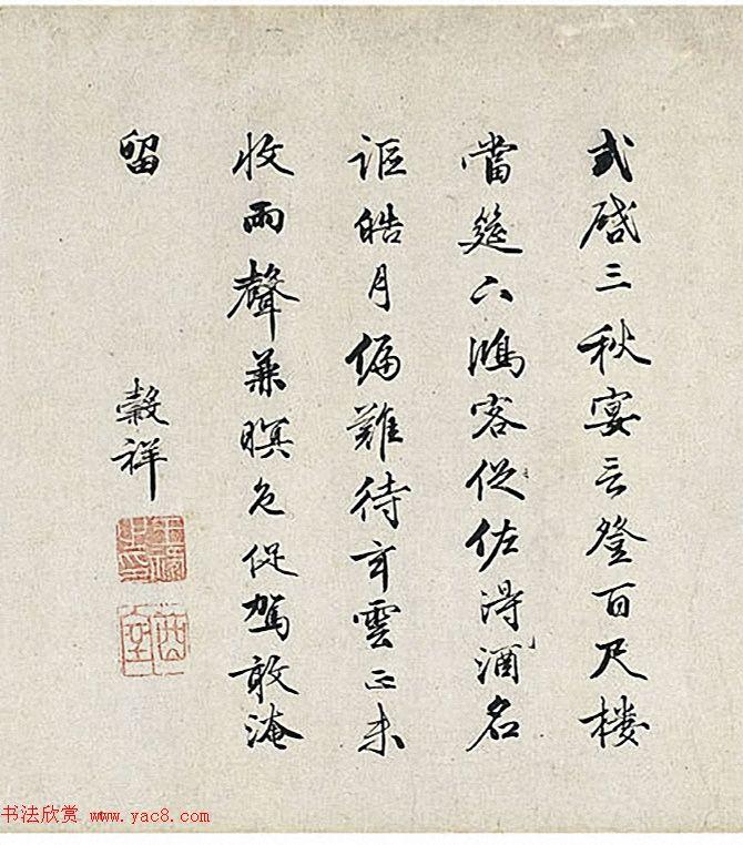 文伯仁《秋浦送别图》+王谷祥彭年书法题跋