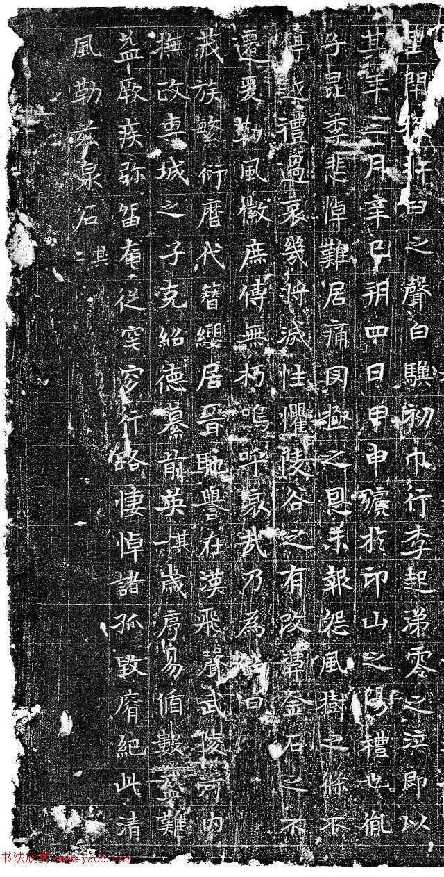 唐代楷体拓片《赵昭墓志》赏析