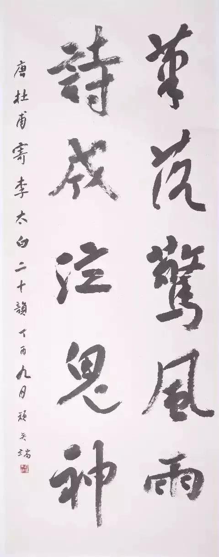 中国书法家协会第七届理事作品展选刊
