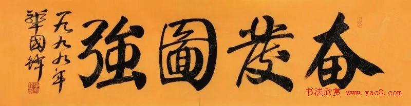 华国锋书法作品端庄大气