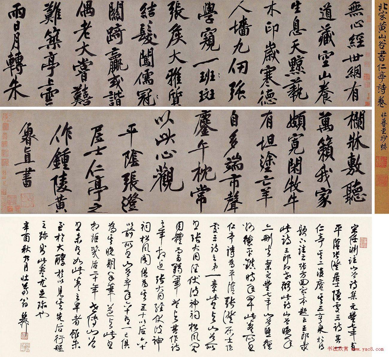 黄庭坚行楷大字书法《仁亭诗卷》