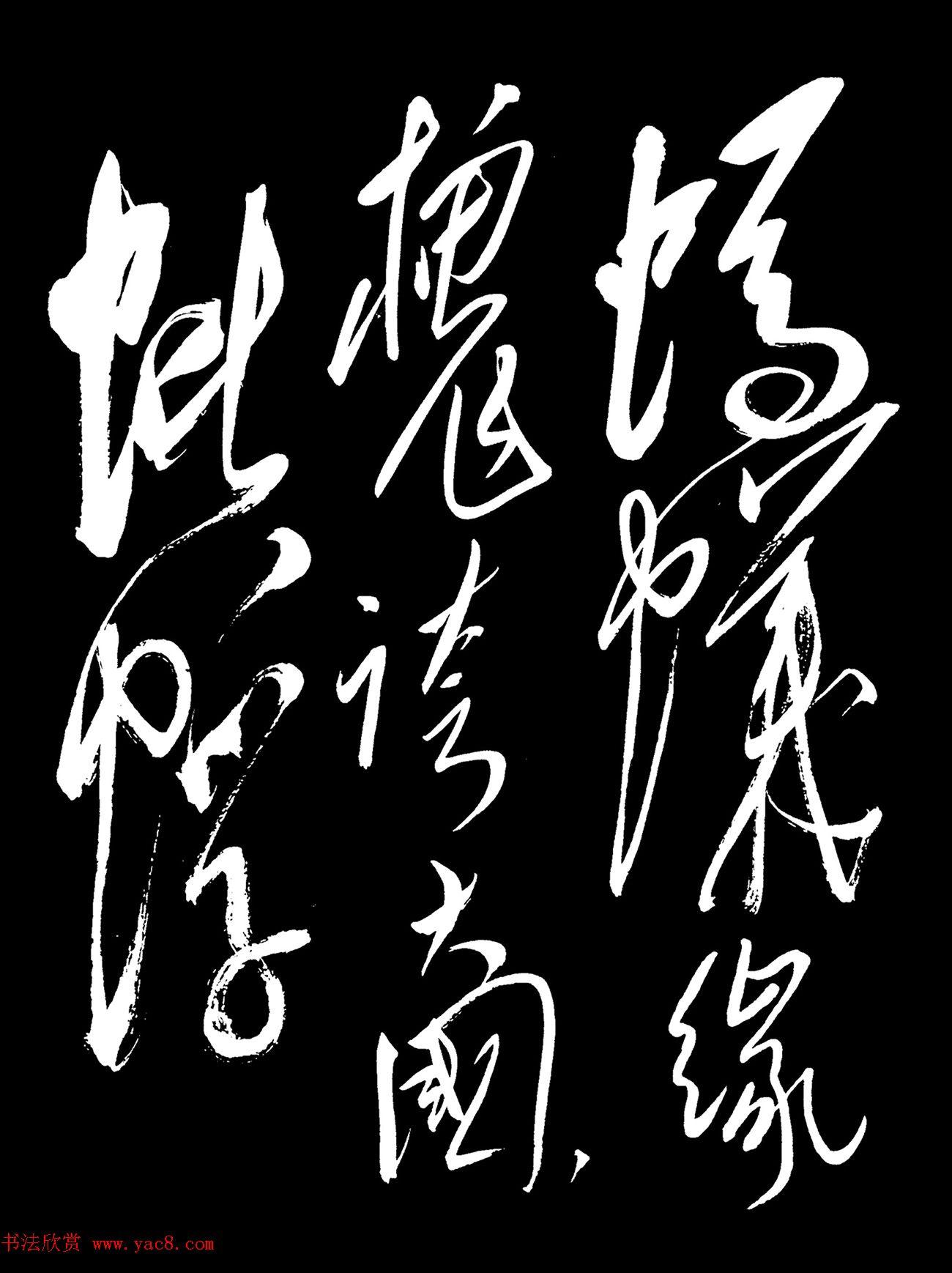 毛泽东行草书法《满江红-和郭沫若》