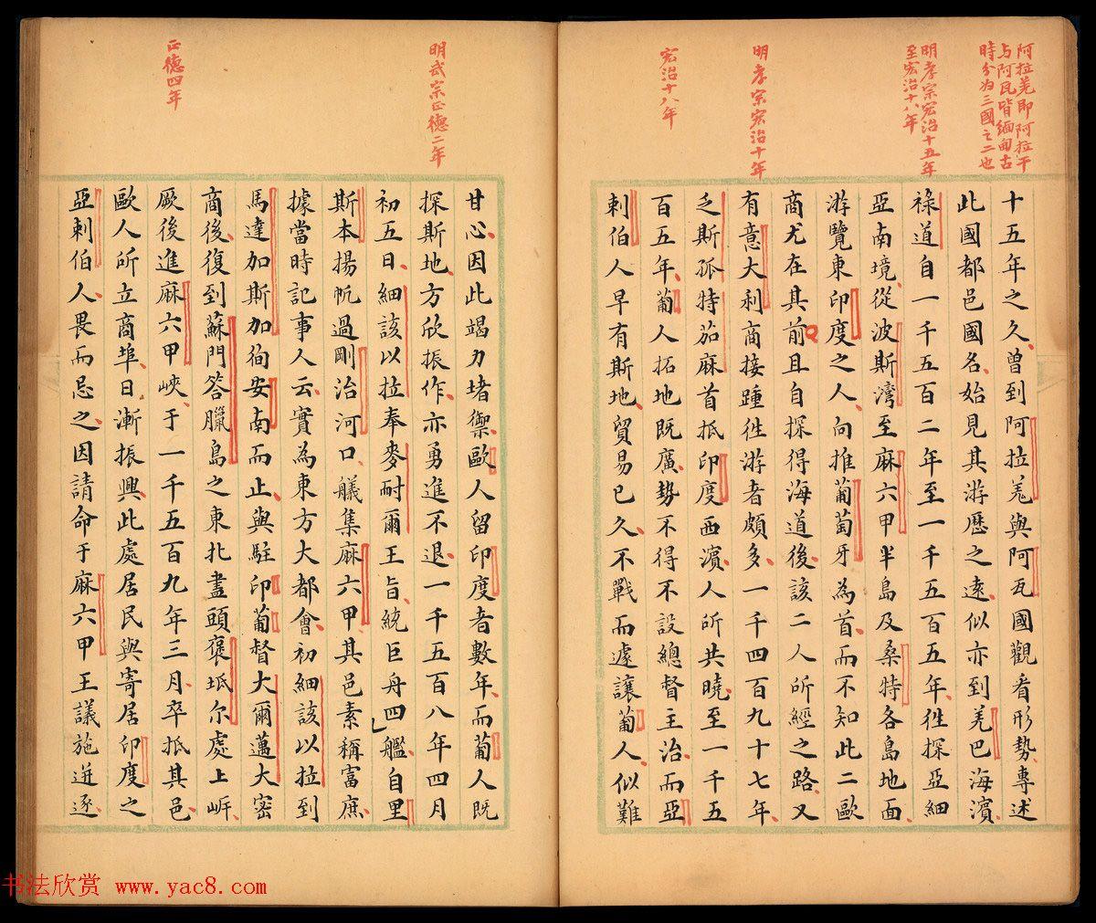 清代书法家李文田手批《柬埔寨以北探路记》并书序文