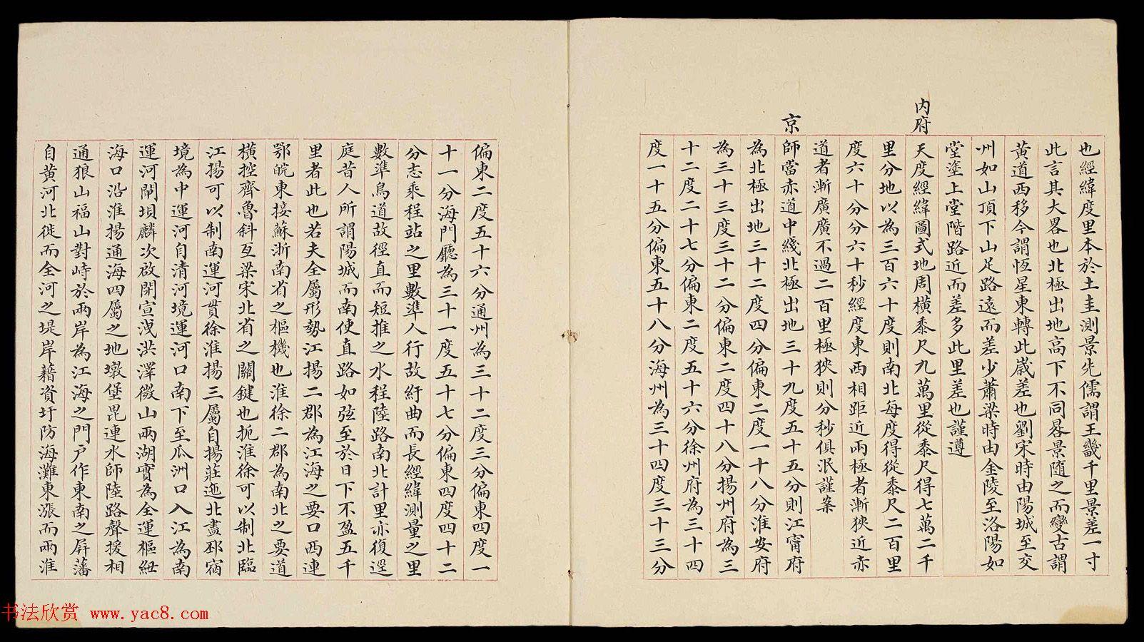 清代小楷手写本《江宁省州县图说》