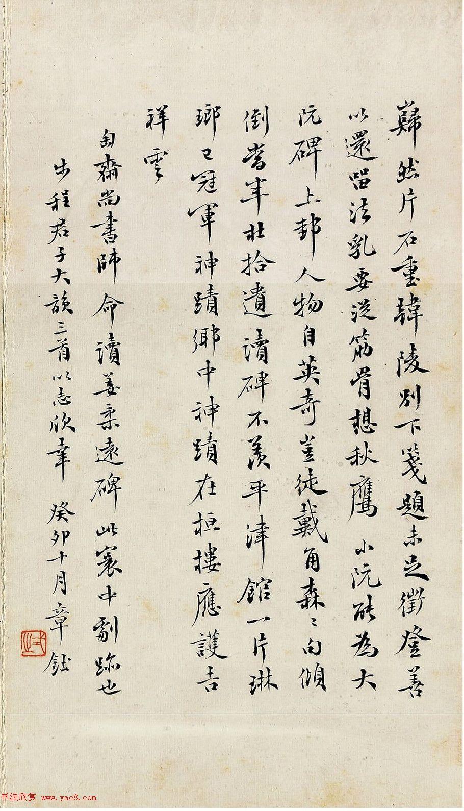 唐代姜睎楷书《姜遐断碑》附题跋