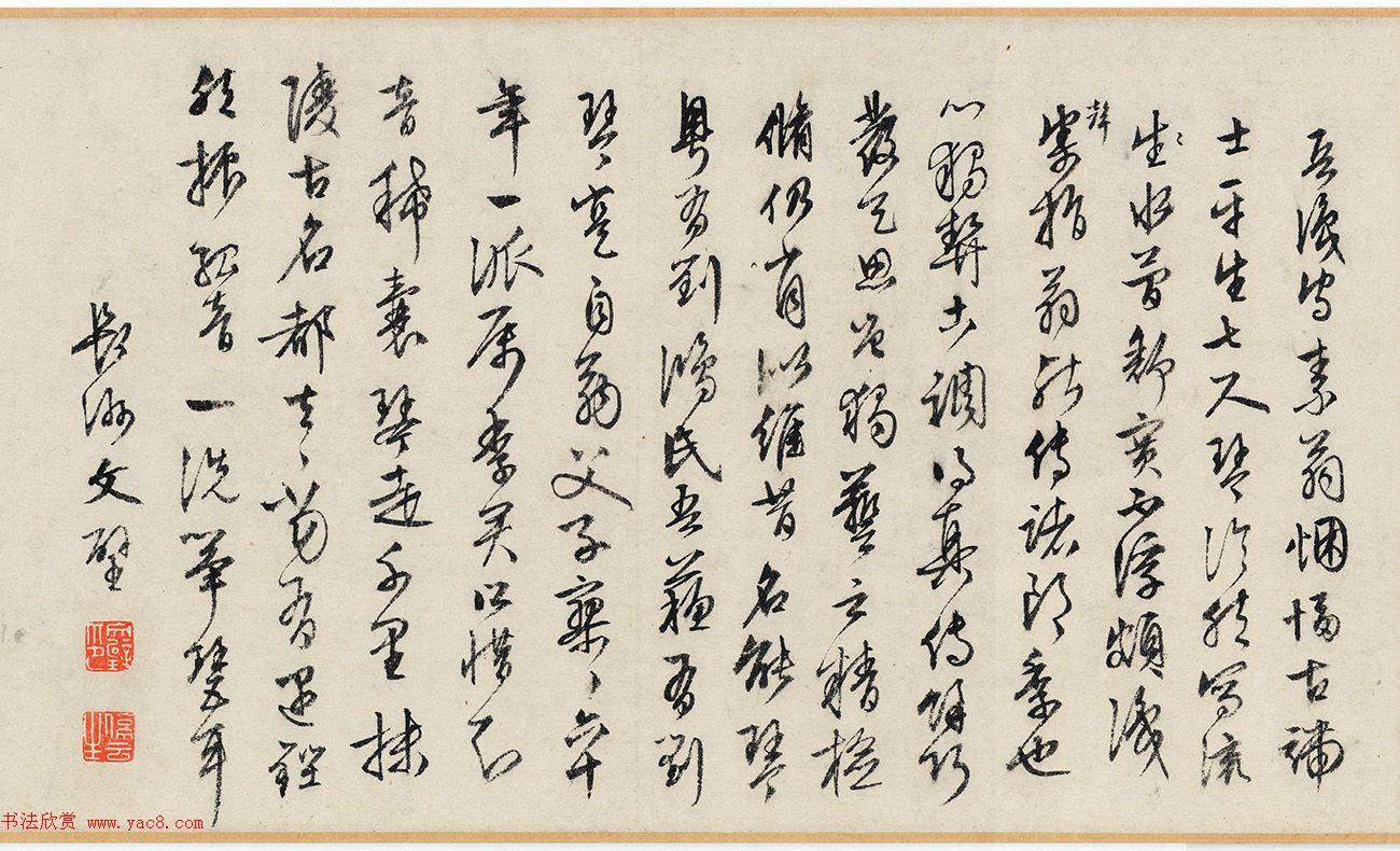 文徵明早年书法墨迹_美国藏