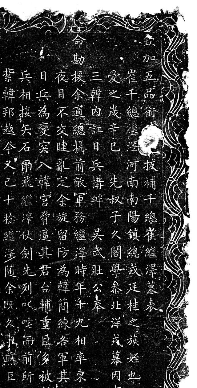 袁世凯楷书《崔继泽墓表》