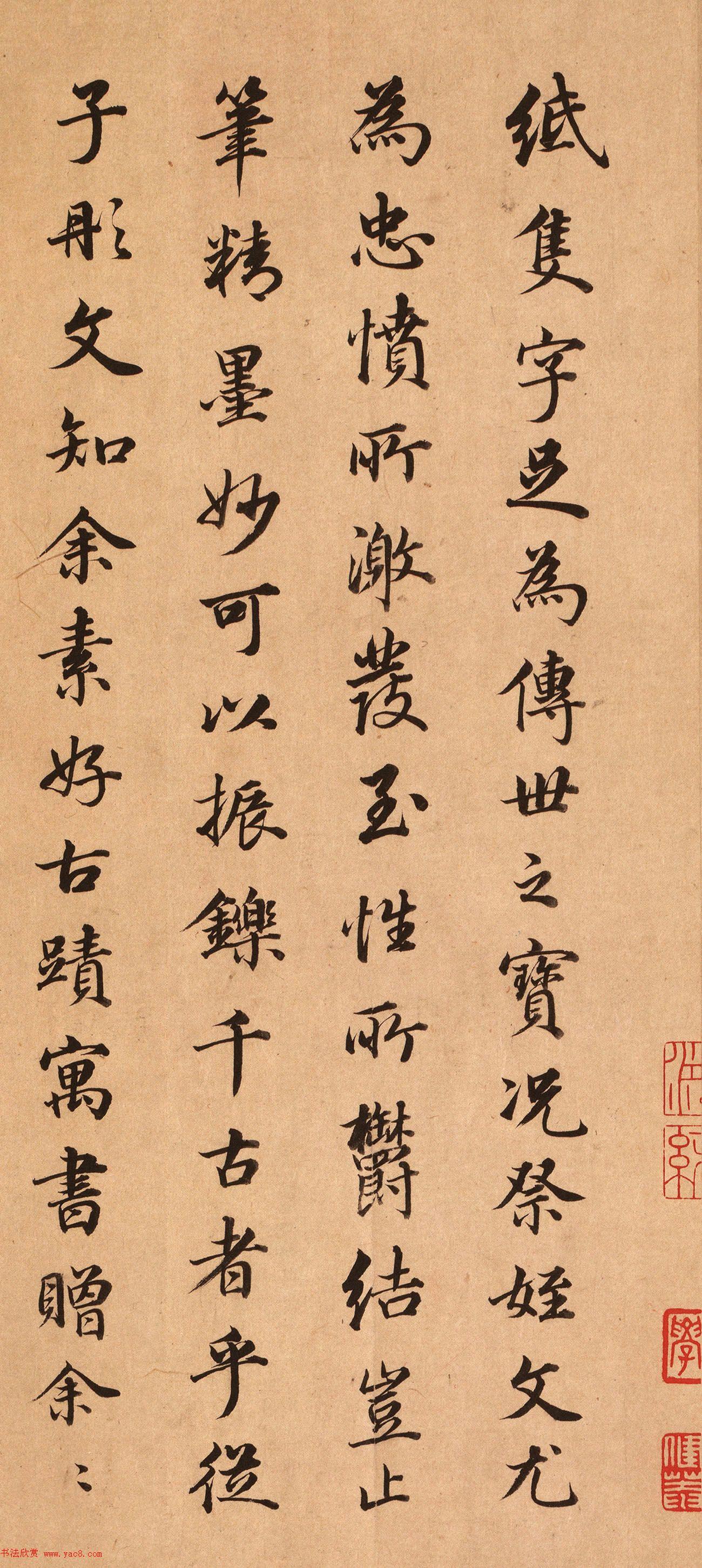 清代大臣王顼龄书法墨迹欣赏