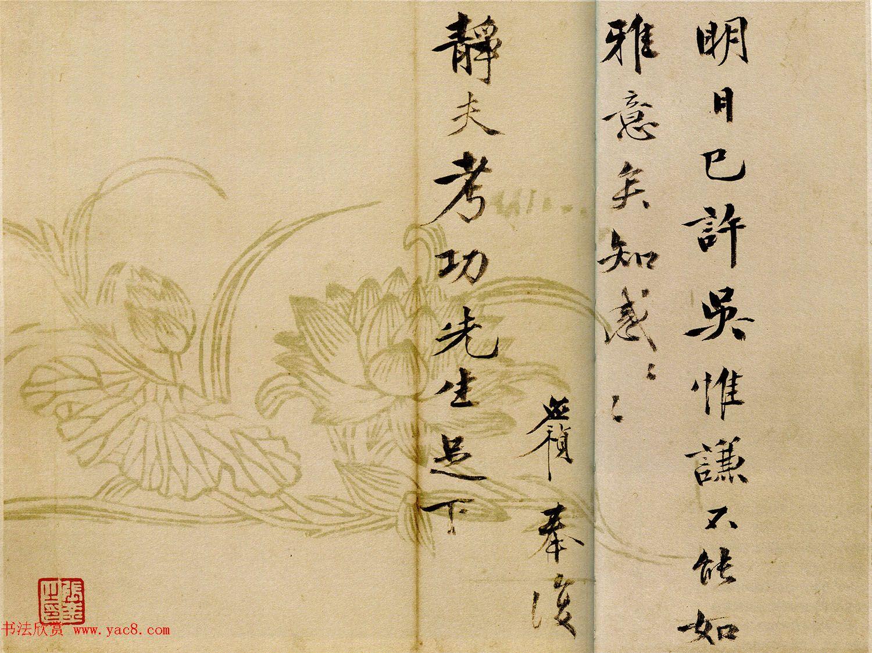 明代李应祯致储巏三札+拍卖作品