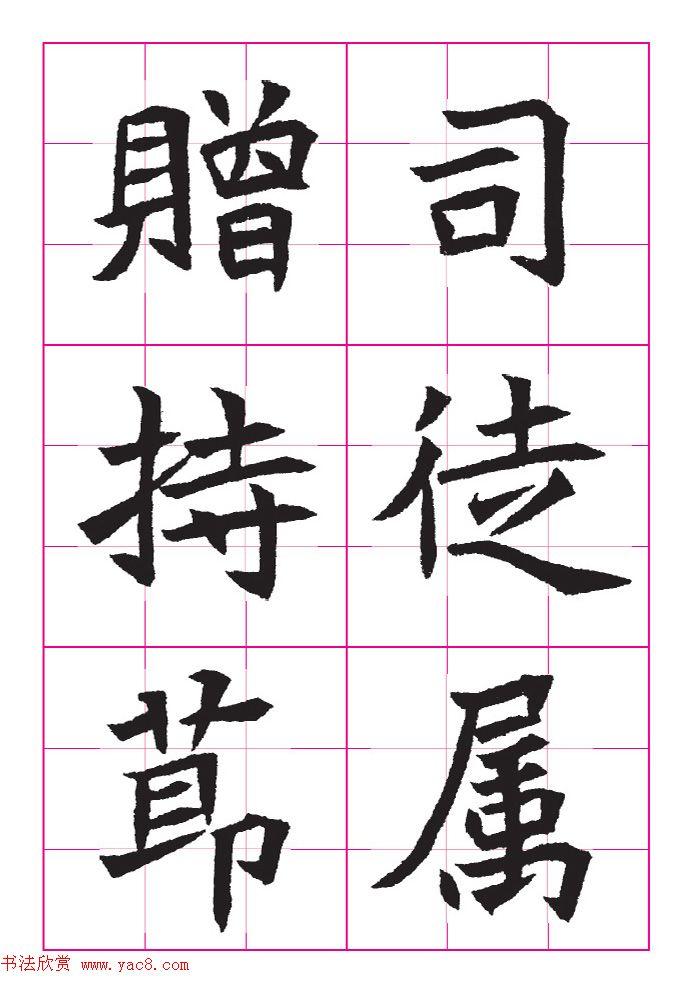 高清魏楷字帖《王珽墓志》九宫格版