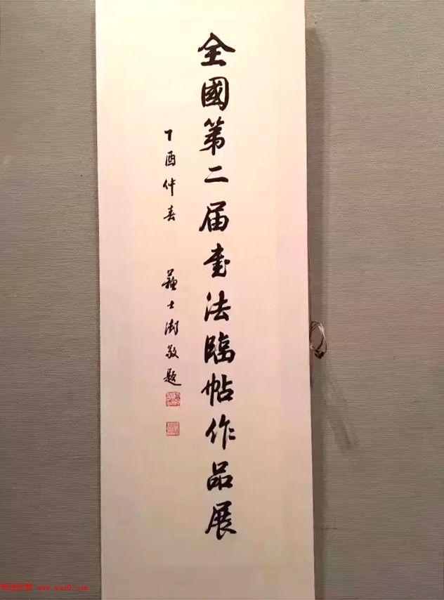 全国第二届书法临帖作品展作品选刊