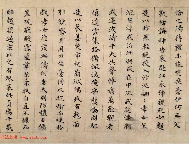 """""""铁面御史""""左光斗小楷书法手卷成交价230万"""