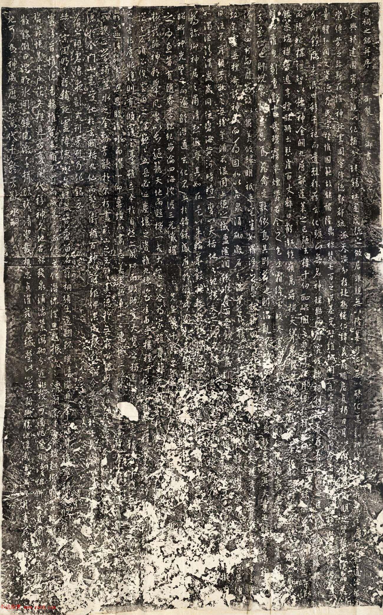 唐太宗李世民行书《晋祠之铭并序》