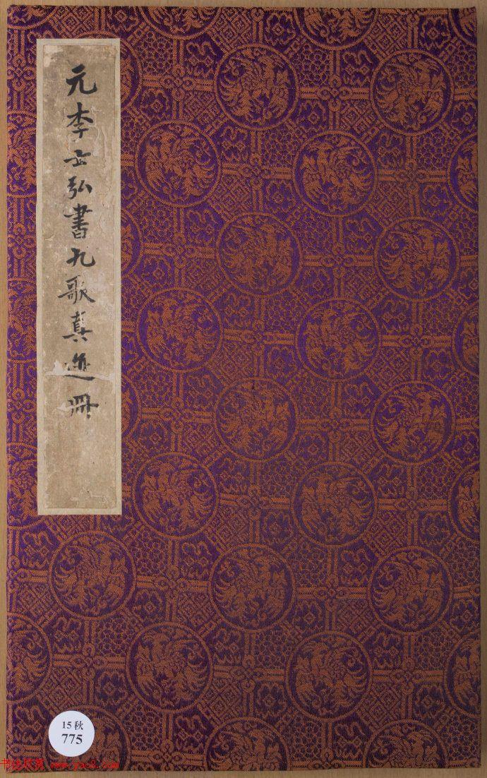 元代李倜楷书《九歌》册