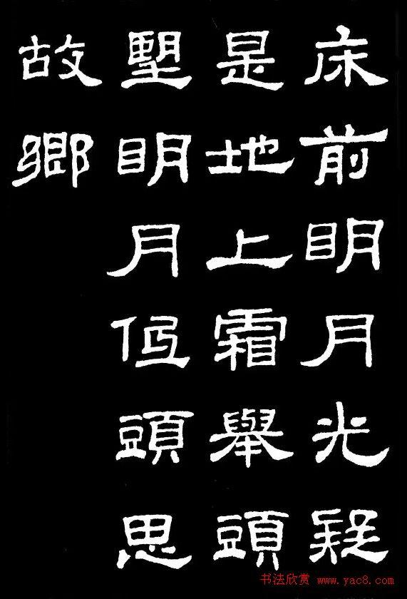 汉隶典范《史晨碑》集字古诗16首