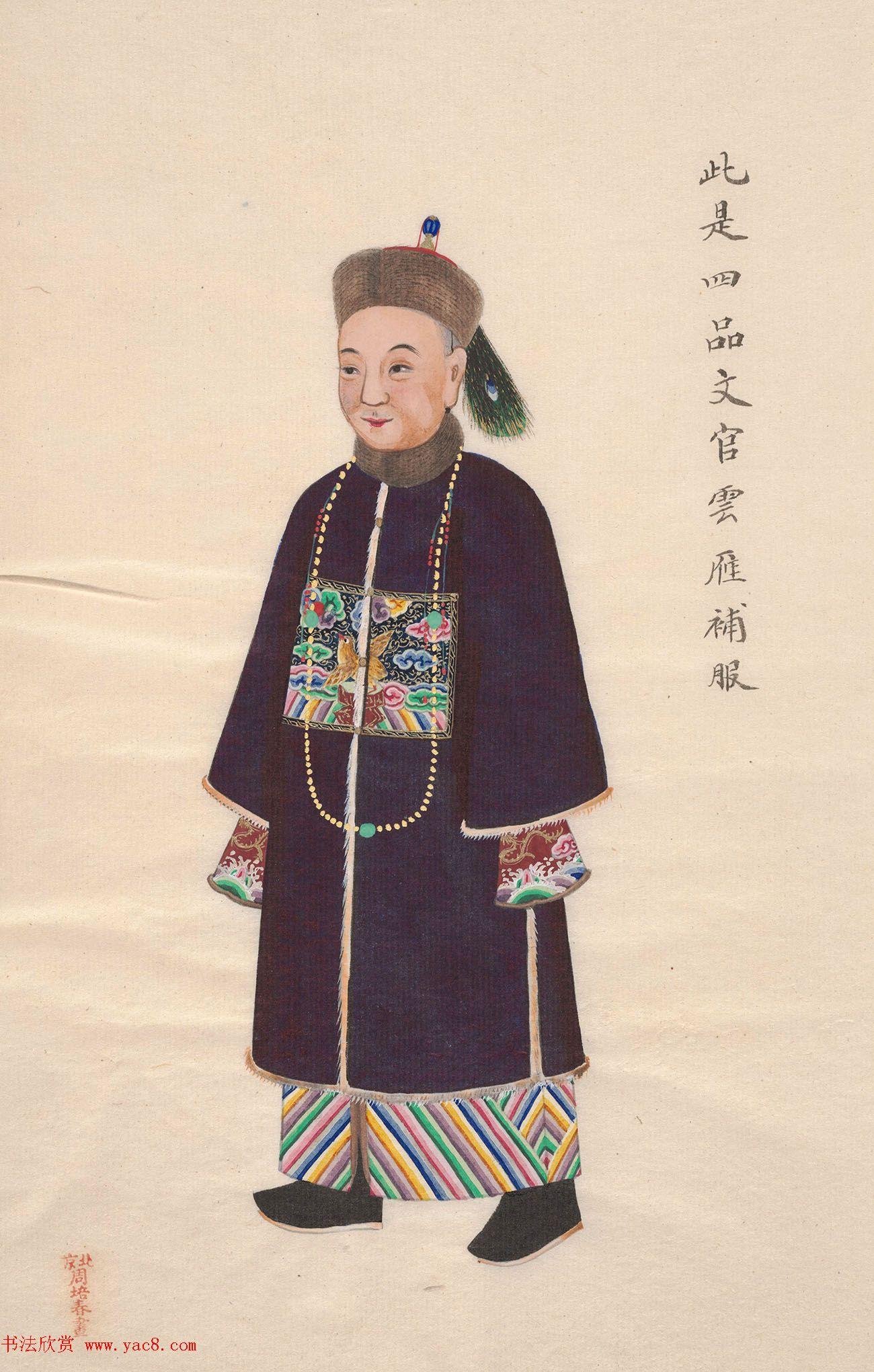 周培春绘画《清朝文武官员品级图册》