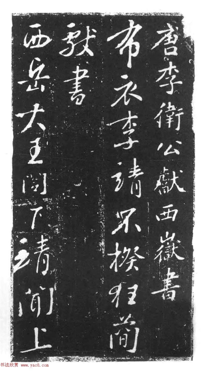 行书石刻欣赏《李靖献西岳书》