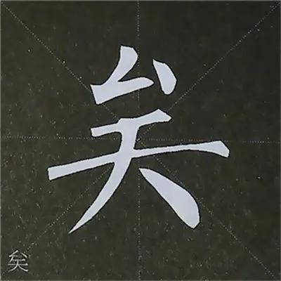 柳体字帖教程--柳公权楷书基本笔画练习