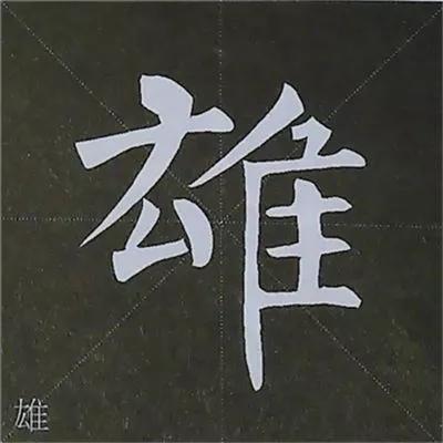 柳体字帖教程 柳公权楷书基本笔画练习