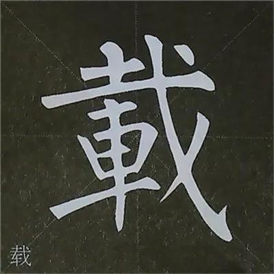 柳体字帖教程 柳公权楷书基本笔画练习 第6页 楷书字帖 书法欣赏