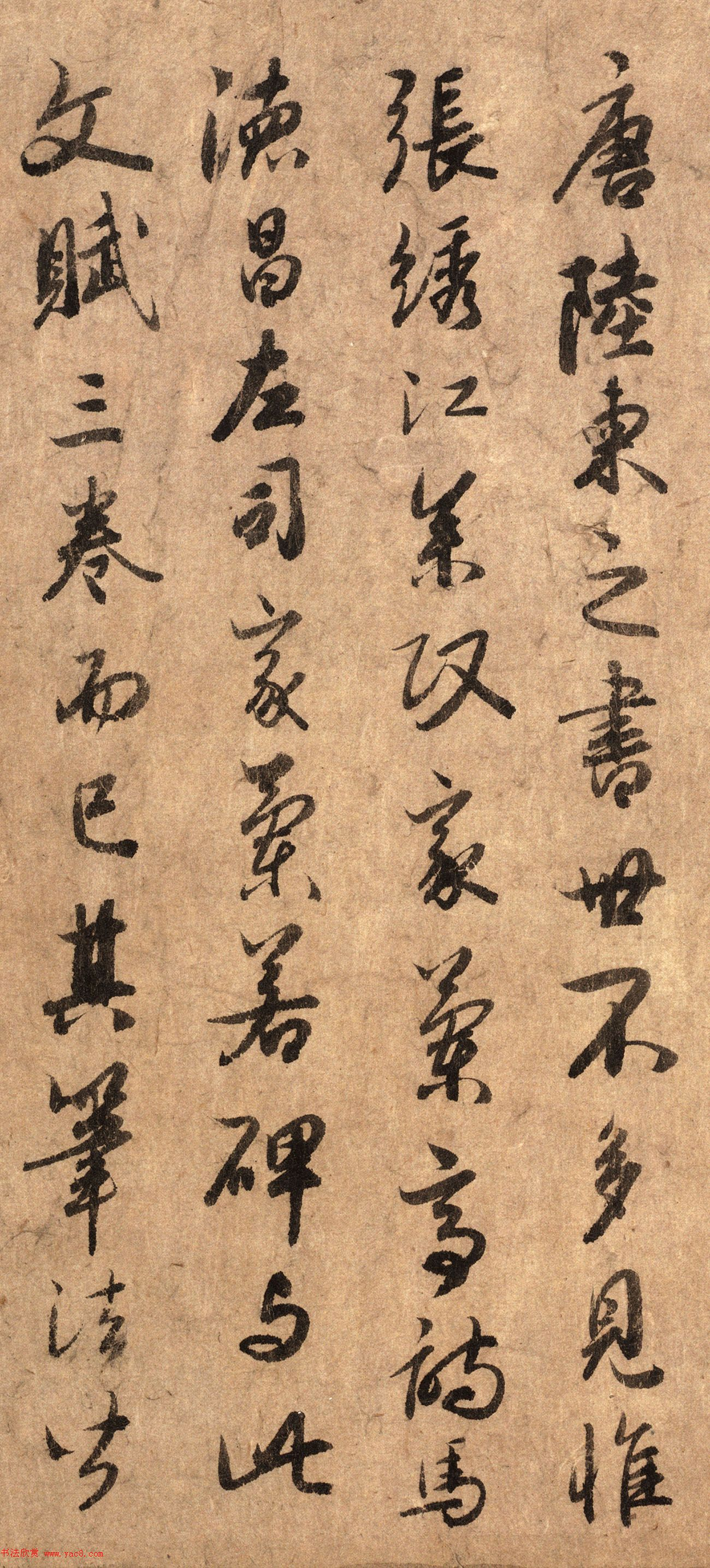 元代李倜书法两跋《陆柬之文赋》