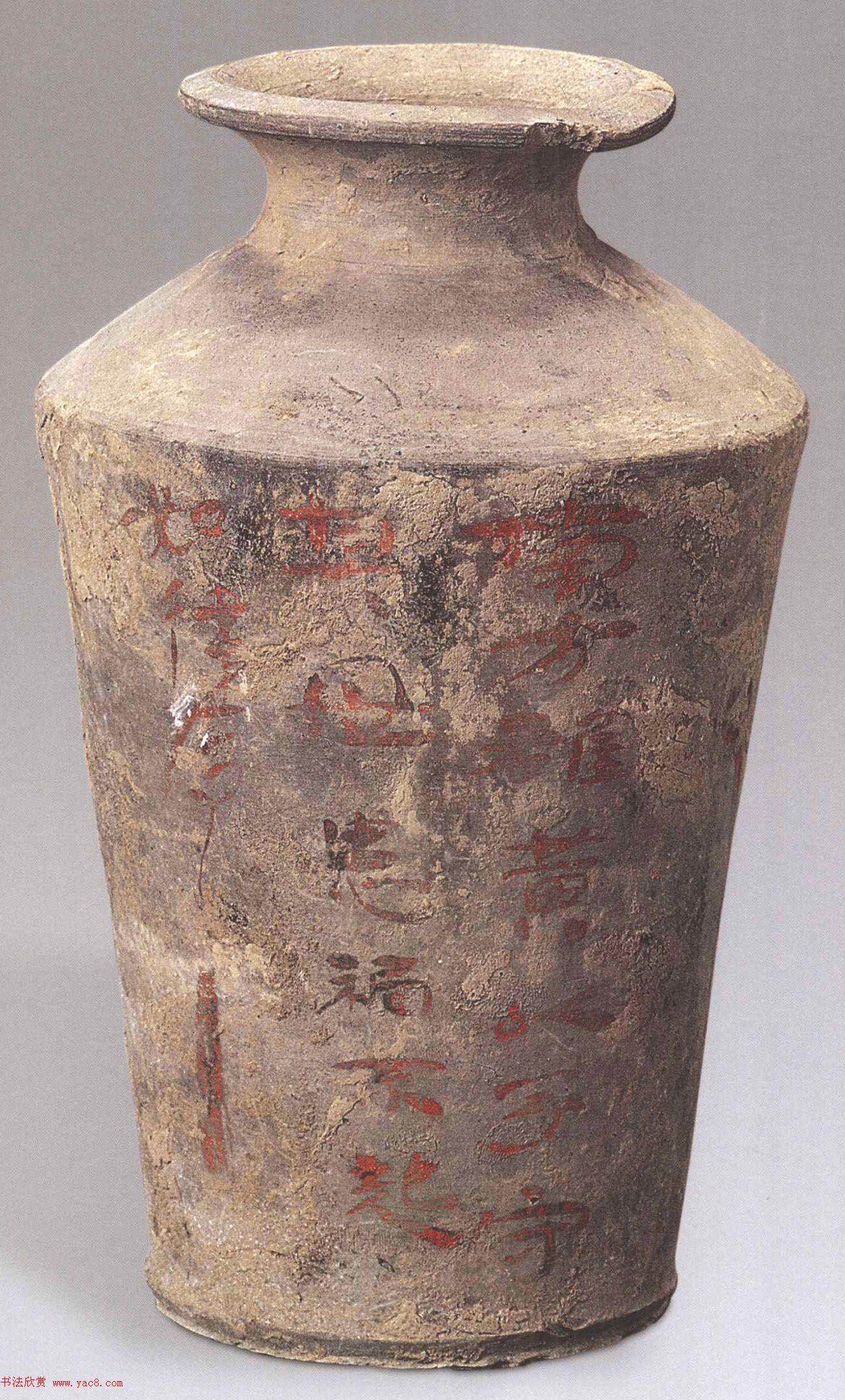 东汉陶瓶书法欣赏《朱书题记》