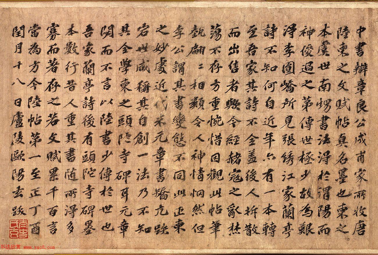 元代欧阳玄书法题跋《陆柬之文赋》