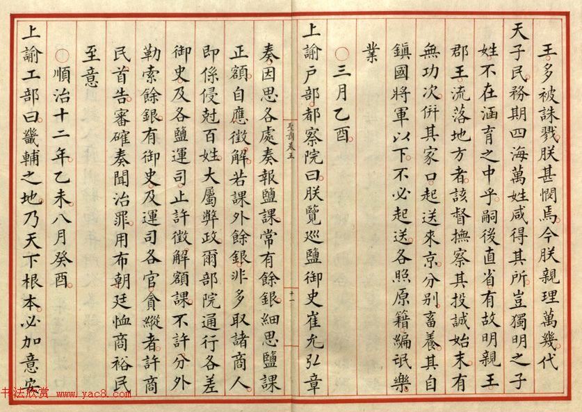 小楷册页《大清世祖章皇帝圣训》卷五