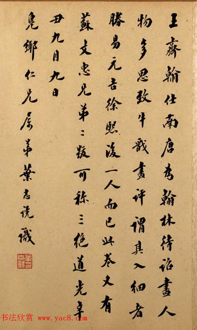 赵佶御题《王齐翰妙笔勘书图》