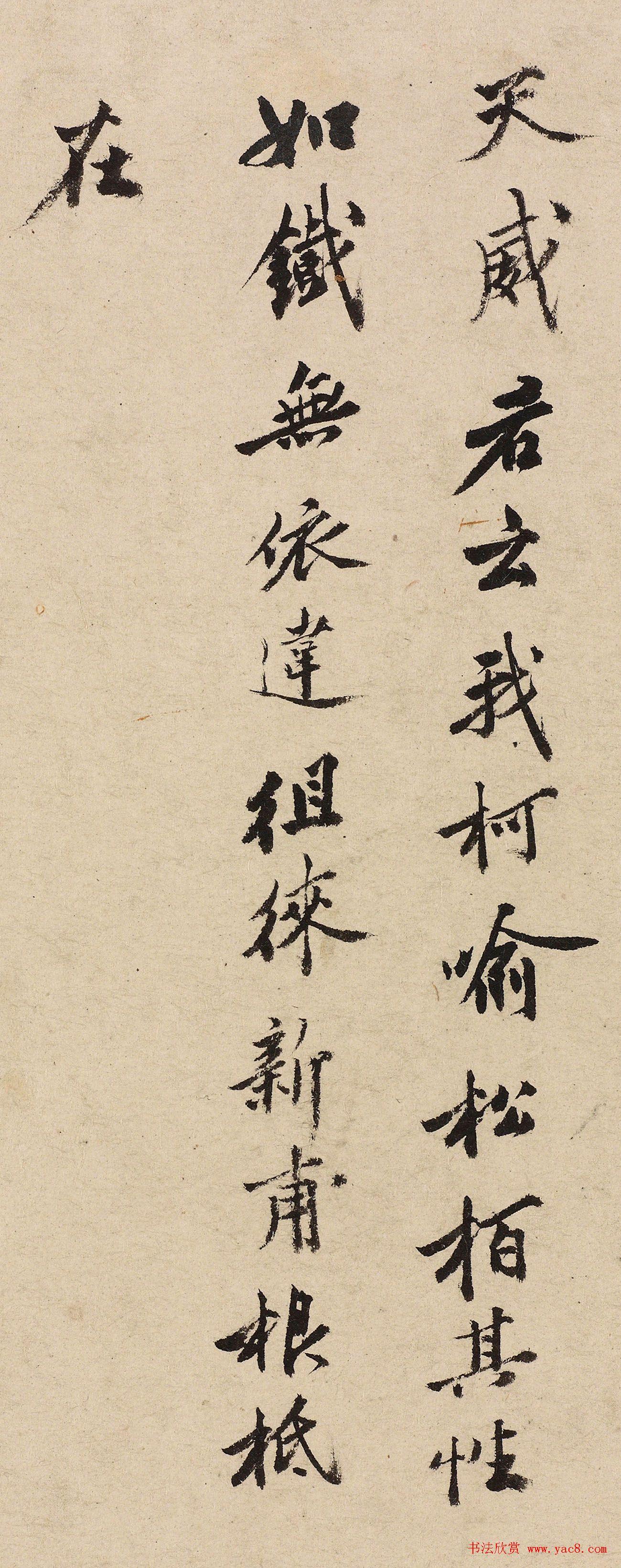 明代沈周书法墨迹蜀山秦树图卷后题字
