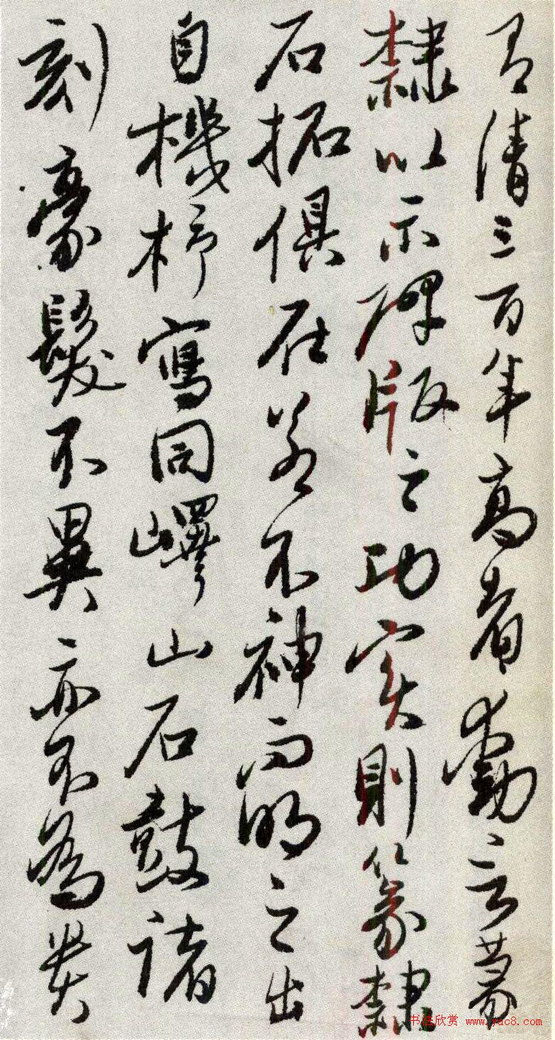 书法大师吴玉如行草书《题元略墓志》