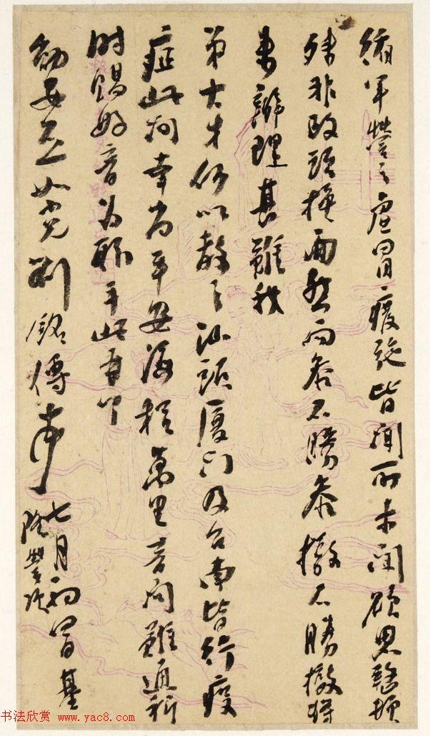台湾省首任巡抚刘铭传书法手迹