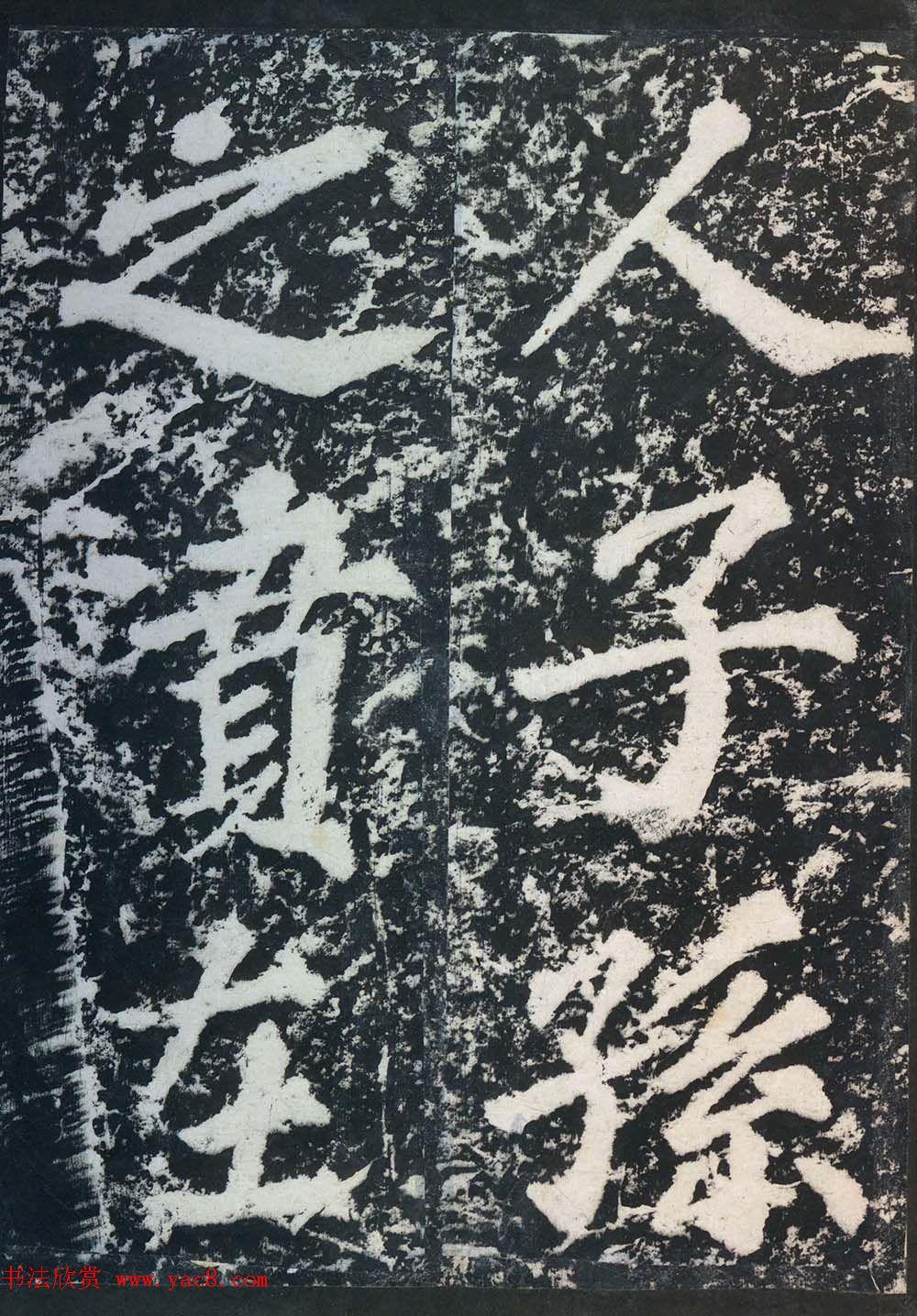 蘇東坡43歲大字楷書《表忠觀碑帖》