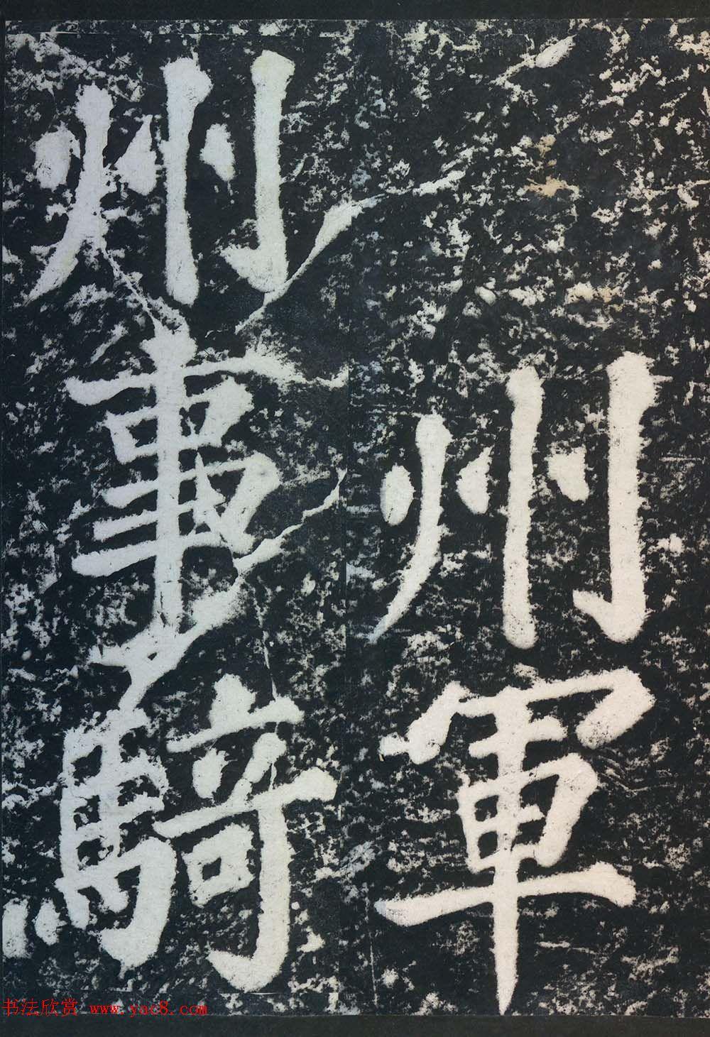 苏东坡43岁大字楷书《表忠观碑帖》