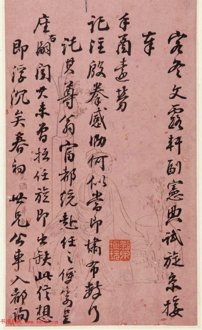 清朝名臣白镕书法手迹